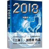 2018(刘慈欣中短篇小说集,其中包括《2018》《超新星纪元》《白垩纪往事》等经典获奖作)