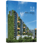 生态中国――城市立体绿化