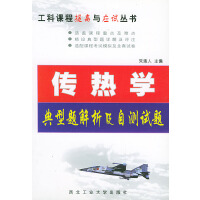 传热学――典型题解析及自测试题/工科课程提高与应试丛书