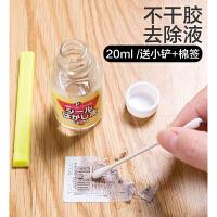 不干胶去除液除胶汽车玻璃家用去胶水去粘黏胶不干胶清除