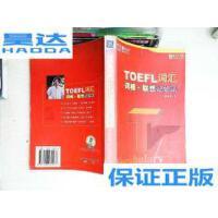 [二手旧书9成新]TOEFL词汇词根+联想记忆法 /俞敏洪 著 世界图书