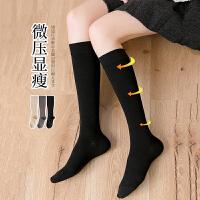 压力瘦腿袜子女中筒小腿袜日系黑色高筒过膝长袜半截长筒及膝袜