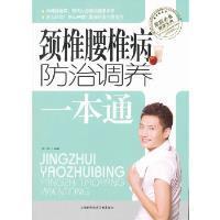 颈椎腰椎病防治调养一本通 张伟 上海科学技术文献出版社 9787543949171