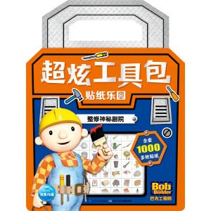 巴布工程师・超炫工具包贴纸乐园:整修神秘剧院