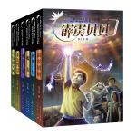 霹雳贝贝之父少年科幻小说系列(1-6册)