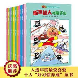 面包超人图画书系列(套装12册)