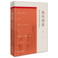 鉴外寄象――中国文学在西班牙的翻译与传播