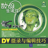【正版二手书9成新左右】数码生活馆:DV摄录与编辑技巧(附 丁海关 清华大学出版社