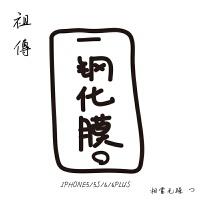 iPhone8plus钢化膜半屏保护苹果x/xs max/7P高清贴膜6S防刮爆 iPhone6/6S 4.7 钢化膜