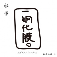iPhone8plus�化膜半屏保�o�O果x/xs max/7P高清�N膜6S防刮爆 iPhone6/6S 4.7 �化膜
