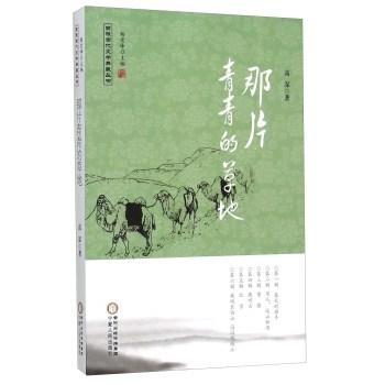 【XSM】那片青青的草地 高深;杨宏峰 宁夏人民出版社9787227060079 亲,全新正版图书,欢迎购买哦!