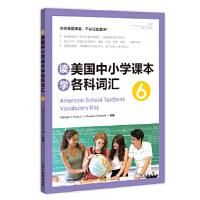 读美国中小学课本学各科词汇6(附MP3)(体验美国课堂,不必远赴重洋!)--英语学习丛书,(美)普特莱克韩国逸创文化,