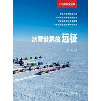 中国国家地理探险笔记--冰雪世界的远征