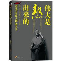 【正版二手书9成新左右】是熬出来的:冯仑与年轻人闲话人生 优米网 中国发展出版社