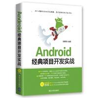 Android经典项目开发实战 附光盘 Android视频教程 安卓系统 智能手机 移动开发 程序设计 清华大学