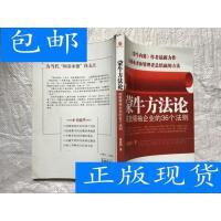 [二手旧书9成新]蒙牛方法论:成就领袖企业的36个法则 /张治国 著