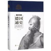 德国通史(珍藏本) 上海社会科学院出版社