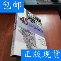 [二手旧书9成新]45个学习型组织发展工具 /[英]戴维・麦克德莫特
