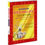 风靡全球的心算法――印度式数学速算,瓦利・纳瑟,朱凯莉,中国传媒大学出版社,9787811278545