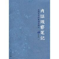 内证观察笔记:真图本中医解剖学纲目,,广西师范大学出版社,9787563384709