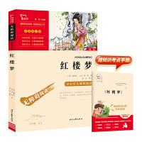 红楼梦 四大名著 (中小学新课标必读名著)33000多名读者热评!
