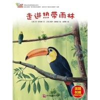 早早读动物博物馆绘本系列之 走进热带雨林