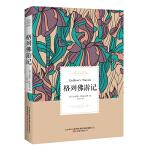 格列佛游记――名家经典译丛