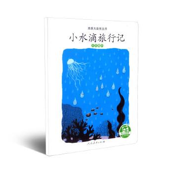 亲亲大自然丛书:小水滴旅行记(水的循环)