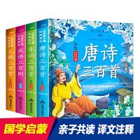 注音版儿童经典诵读 国学经典管 完整300首 共4册 塑封(唐诗+宋词+成语+儿歌)