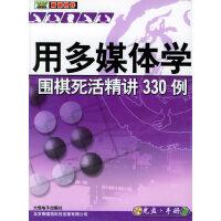 用多媒体学围棋死活精讲330例(1CD+手册)