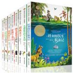 国际大奖儿童文学套装8册 杜利特医生航海记 小鹿斑比 骑鹅旅行记 去年的树 大森林里的小木屋 胡桃夹子 给孩子的诗 小