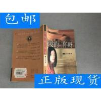[二手旧书8成新]亲爱的你呀 /王天翔 著 中国电影出版社