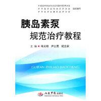 胰�u素泵�范治��教程 母�x明 等 人民��t出版社 9787509148464