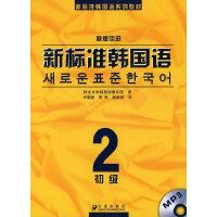新标准韩国语.初级.2(随书赠送MP3光盘)