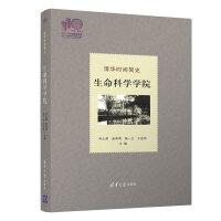 清华时间简史:生命科学学院(110校庆)