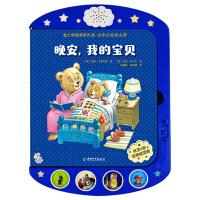 晚安,我的宝贝 小手指发声书精装绘本故事书儿童早教会发声音0-3-6岁宝宝语音点读认知 幼儿思维益智玩具书语言启蒙亲子
