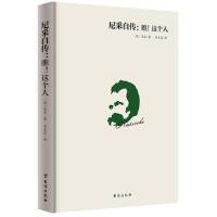 【二手书8成新】尼采自传:瞧!这个人 [德] 尼采 刘崎 台海出版社