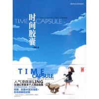 【正版二手书9成新左右】时间胶囊 LING 绘 黑龙江美术出版社