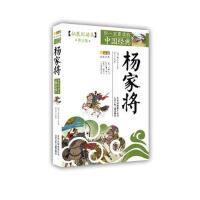 【正版二手书9成新左右】你要读的中国经典(拓展阅读本《杨家将》 [明代] 熊大木 北京少年儿童出版社