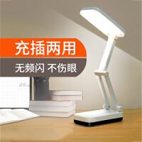 led可充电小台灯护眼书桌宿舍折叠寝室大学生学习女生台风