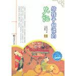 给孩子们读的史记,司马迁;马景贤,岳麓书社,9787807619932【正版保证 放心购】
