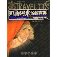 玛吉阿米的留言簿 贺忠,泽郎王清 北京出版社 9787200054118