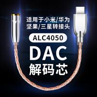 Type-C�D3.5mm母DAC解�a音�l�USB-C耳�C�D�Q器2.5/4.4�m用�A��