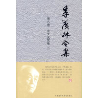 季羡林全集:第八卷/共三十卷――杂文集其他 二