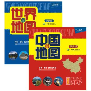 中国地图·世界地图——便携撕不烂地图