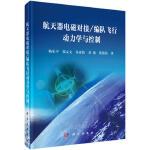 【按需印刷】-航天器电磁对接/编队飞行动力学与控制