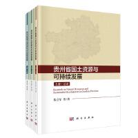 贵州省国土资源与可持续发展研究(上中下)