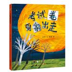 恐龙小Q  考试卷离家出走  趣味儿童故事原创精装绘本  (3-6岁)