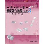 新标准德语强化教程(初级)(3)(教师手册)――深受广大德语学习者欢迎,全面培养德语听说能力,原版引进