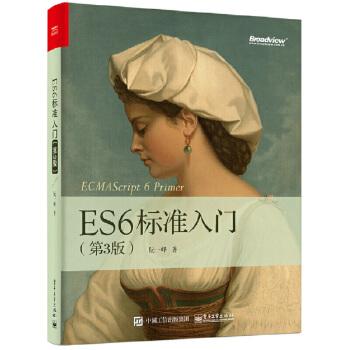 ES6标准入门(第3版) 深入理解ES6 ES2017标准ES6标准入门第三版 es6大全书论述更准确更易懂易学 JavaScript开发编程开发书籍